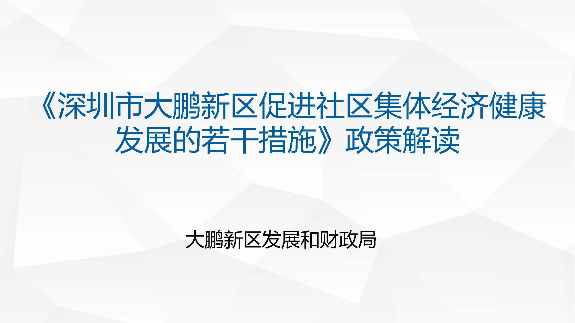 20200611若干措施政策解读ppt_页面_1.jpg